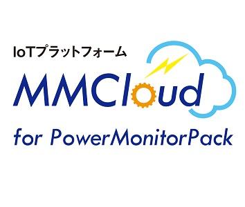 IoTプラットフォーム「MM Cloud」