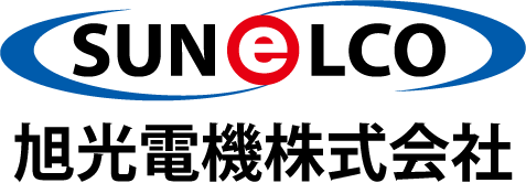 旭光電機株式会社ロゴ