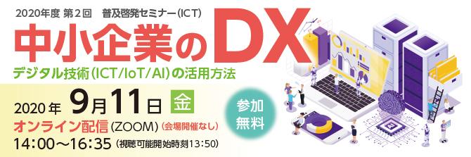 中小企業のDX ~デジタル技術(ICT/IoT/AI)の活用方法~ 2020年度 第2回 普及啓発セミナー(ICT)