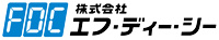 株式会社エフ・ディー・シー