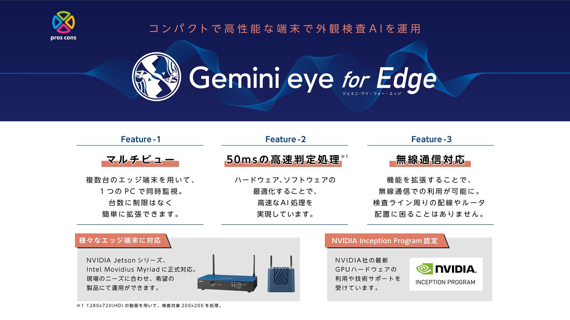 Gemini eye for Edge