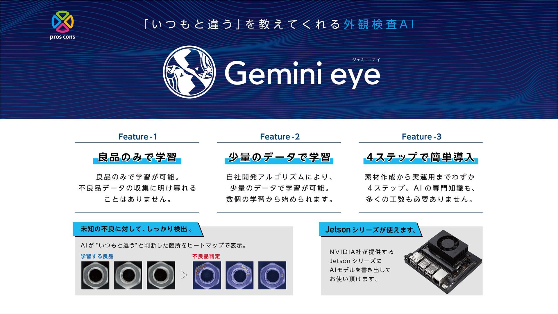 Gemini eye