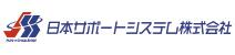 日本サポートシステム株式会社
