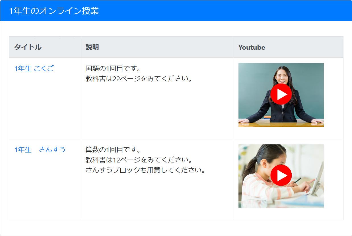 学校ホームページの構築及びサーバやシステムの運用を行うクラウド・サービス:オンライン授業